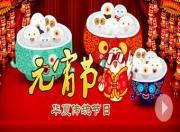 华夏传统节日-元宵节