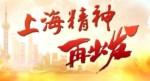 """""""上海精神""""再出发"""