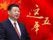 这五年,习近平引领中国在国际舞台...