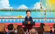 原创动漫:金砖再起航 习近平开启...