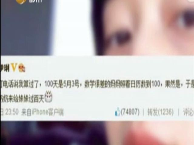 马伊琍发文庆女儿过百天  文章未表态