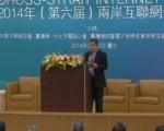 【中央电视台】2014年两岸互联网发展论坛在台北举行