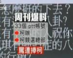台媒爆柯文哲团队网上注册33个账号 发上百篇文章攻击连胜文