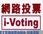 柯文哲网络票选局长 引发质疑