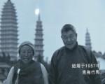 《收藏·中國》中國金婚