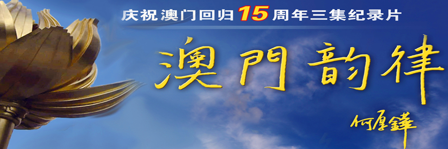 三集电视纪录片《澳门·韵律》