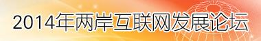 2014两岸互联网发展论坛