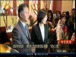"""国民党团:蔡英文到美国还是""""空心菜"""""""