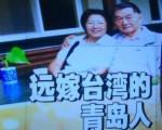《两岸一家亲》——《远嫁台湾的青岛人》