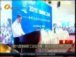 第六届海峡职工论坛开幕:关注在台湾职工权益