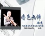 青岛籍艺术家的音乐人生-心旋:音色画师 郝杰