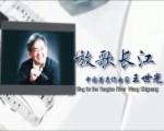 青岛籍艺术家的音乐人生-心旋:王世光