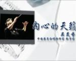 青岛籍艺术家的音乐人生-心旋:吴灵芬