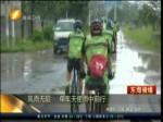 风雨无阻  单车天使雨中前行