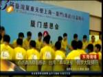 """台湾""""单车天使""""难说再见 大陆志愿者将首次回访"""