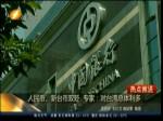 人民币、新台币双贬 专家:对台湾总体利好