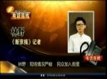 天津爆炸事故电话连线:现场情况严峻 民众加入救援