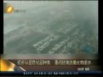 天津爆炸区域再次起火  3公里内人员被紧急疏散