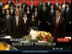 两岸两会第11次会谈福州举行 双方强调:应珍惜两会制度化协商平台