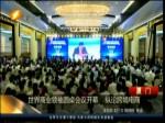 世界商业领袖圆桌会议开幕 纵论跨境电商