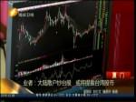 业者:开放台湾股市 促大陆民多元投资