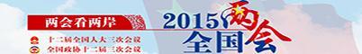 2015年全国两会