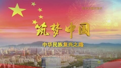 纪录片《筑梦中国—中华民族复兴之路》