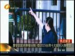 """黄安因实名举报""""台独"""" 登2015台湾十大娱乐人物榜首"""