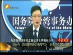 国台办:两岸服贸协议拖而不决 台湾民众最受损害