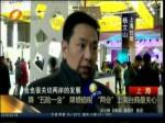 """降""""五险一金"""" 降增值税 """"两会""""上海台商最关心"""