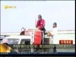 声称护渔行动不打折   蔡当局却对护岛渔船要开罚