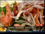 马来西亚人创业客家菜 年拼百万商机