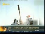日媒:钓鱼岛附近海域中国海警船已增至9艘