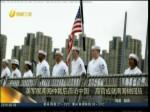 美军舰南海仲裁后首访中国 高官或就南海做回应