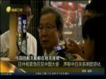 日外相紧急召见中国大使 声称中日关系明显恶化