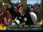 """菲总统特使访华""""破冰""""会老友 或不谈南海问题"""