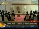 日本女防卫大臣含泪表态不拜靖国神社 称内心非常复杂