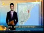 新华社:朝鲜核试验让地区局势更加复杂