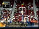 2016海峡杯篮球邀请赛在上海开赛