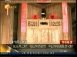 长乐琴江村:昔日水师旗营 今日特色满族文化村