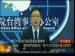 2016年10月12日国台办新闻发布会