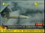 传美同意售台HARM飞弹 反制解放军防空飞弹雷达