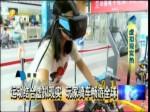大陆VR体验店正夯 千家门市抢市场