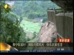 泰宁际溪村:精致丹霞风光 快乐农家生活