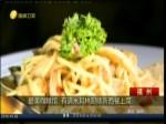 最美咖啡馆 有请米其林厨师新西餐上菜