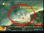 台军将太平岛部署美制雷达 专家称为防范大陆对台军事行动