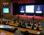 俞正声出席2016两岸企业家峰会年会并致辞