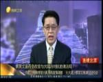 中评社:面对特朗普 台湾的算盘打不响