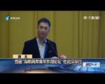 """首届""""海峡两岸青年东湖论坛""""在武汉举行"""