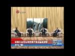 陈敏尔会见台湾民意代表交流参访团